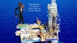 1.5 Δις Βαρέλια Πετρέλαιο στο Οικόπεδο 12