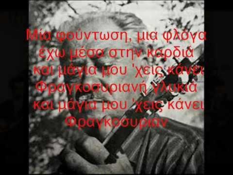 Μάρκος Βαμβακάρης – Φραγκοσυριανή (1932 original)