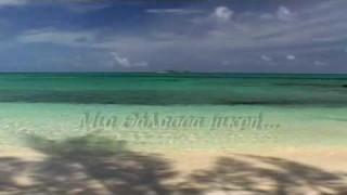 Διονύσης Σαββόπουλος – Μια θάλασσα μικρή