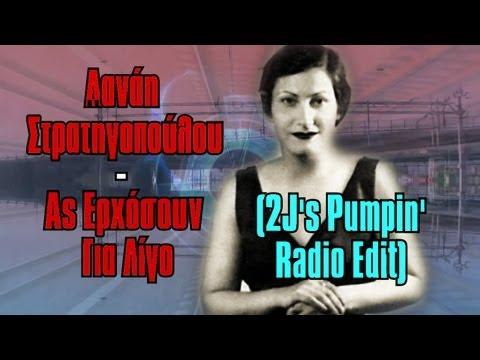 Ας Ερχόσουν για Λίγο – 2J's Pumpin' Radio Edit
