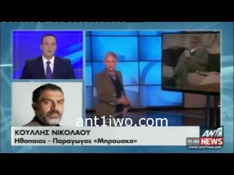 Μπρούσκο – or is it Brousko now?