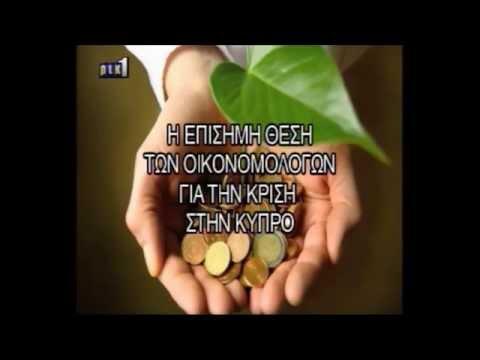 Οικονομικό Εγλημα στην Κύπρο – Satire – Economic crime in Cyprus