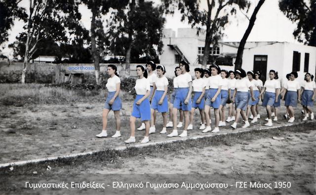 Eftyxia-GSE-1950-wide-view-parade-ΕΚ