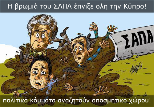 Η βρωμιά του ΣΑΠΑ έπνιξε ολη την Κύπρο!