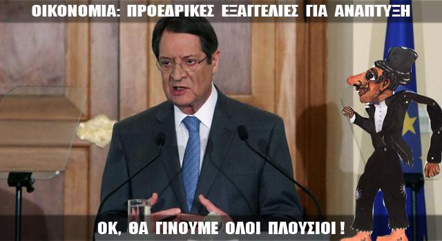 Κύπρος: Θα γίνουμε ολοι πλούσιοι!