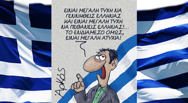 Η τύχη του Έλληνα… (Αρκάς)