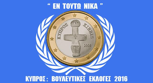 Cyprus: Vouleftikes Ekloges 2016