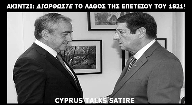 Cyprus Talks Satire