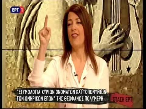 Η ετυμολογία της λέξεως «Κύπρος»
