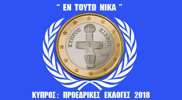 ΠΡΟΕΔΡΙΚΕΣ  ΕΚΛΟΓΕΣ  2018